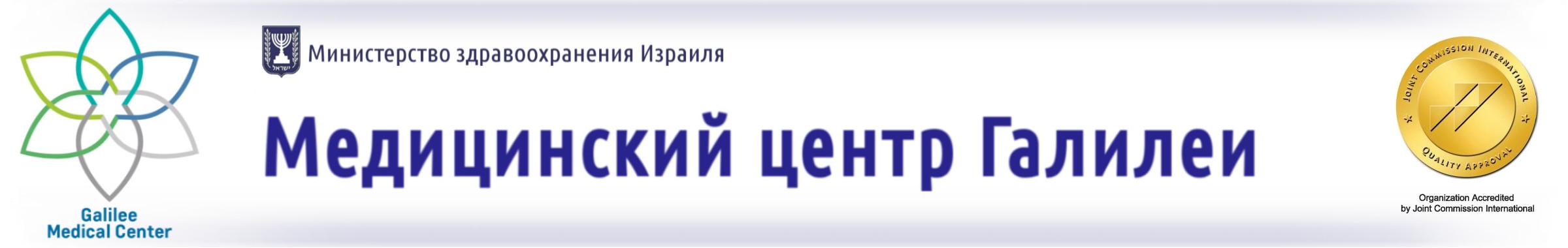 МЕДИЦИНСКИЙ ЦЕНТР ГАЛИЛЕЯ